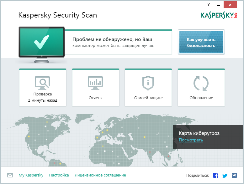 Kaspersky Security Scan, вид 1