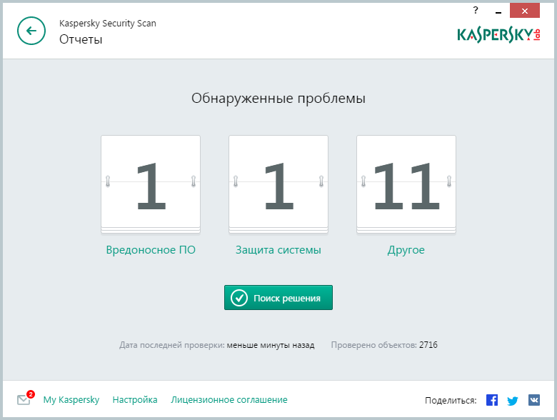 Kaspersky Security Scan, вид 2