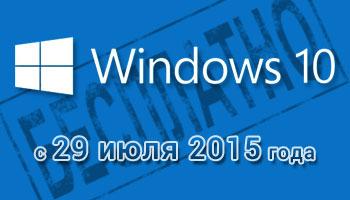 Microsoft раскрывает планы в отношении Windows 10