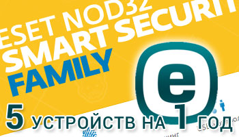 ESET NOD32 Smart Security Family - антивирус для всей семьи