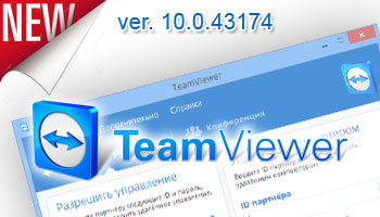 Доступна новая версия TeamViewer для Windows
