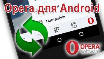 Обновление На Оперу На Андроид