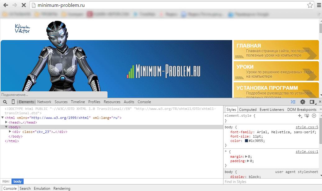 «Инструменты разработчика» браузера Google Chrome