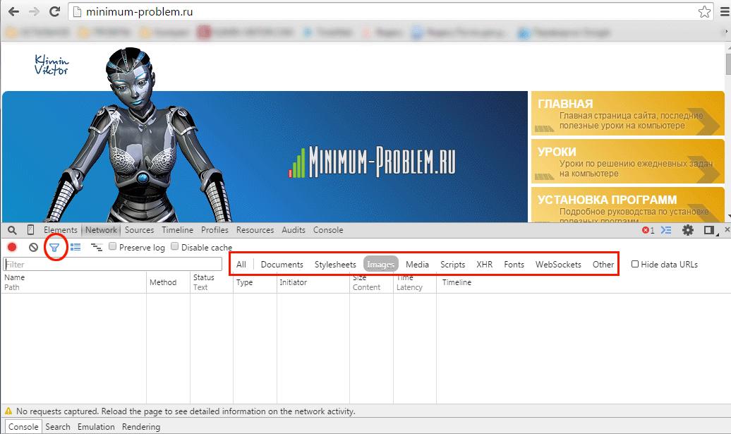 Кнопка фильтрации элементов браузера Google Chrome