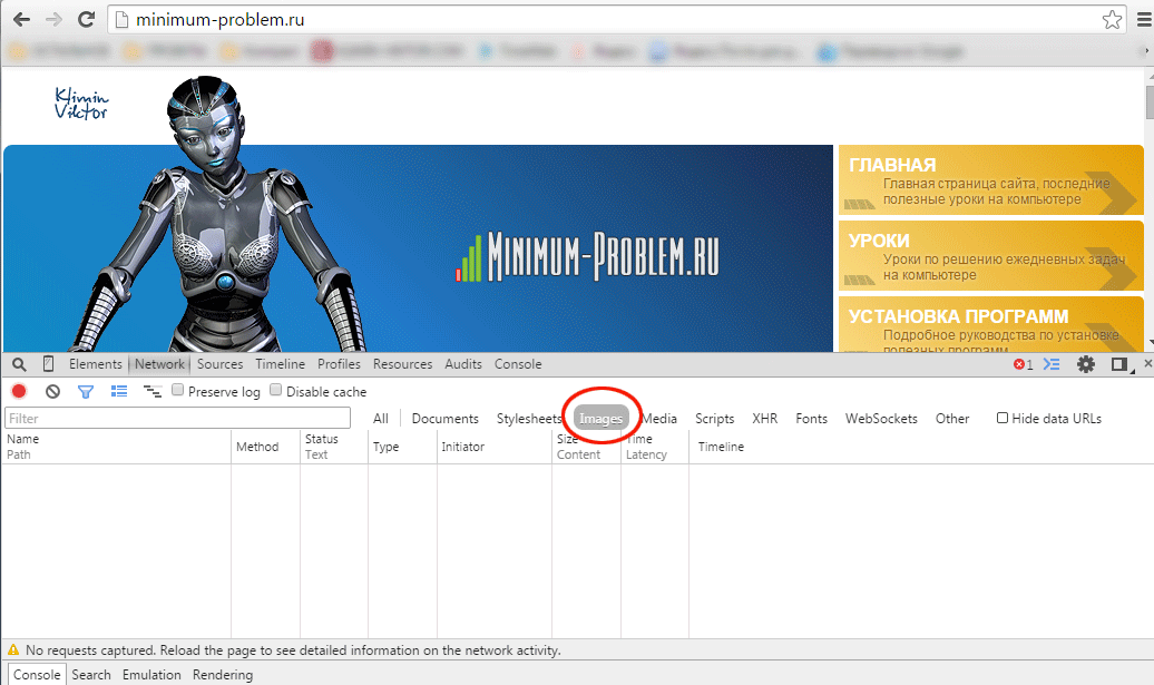 Кнопка «Images» для фильтрации изображений на странице