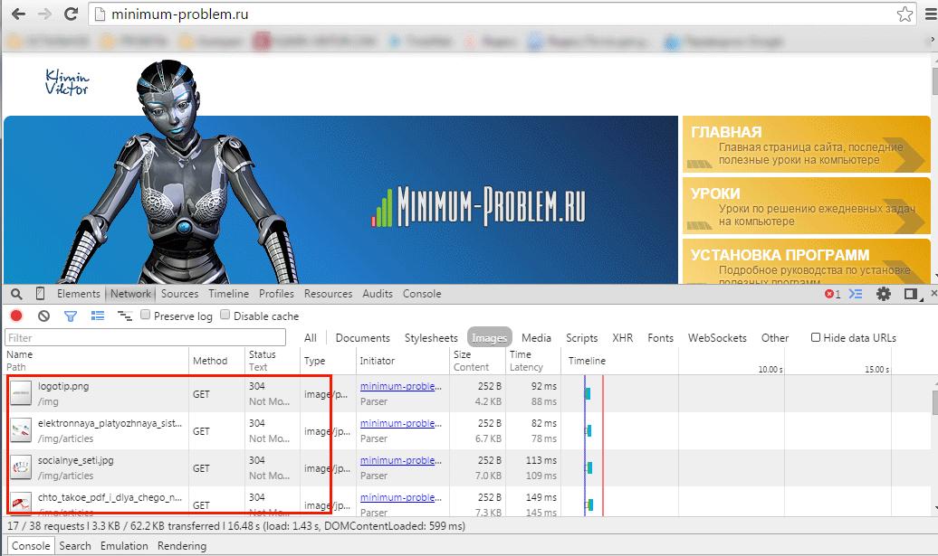 Во вкладке «Network» отображаются все картинки на текущей странице