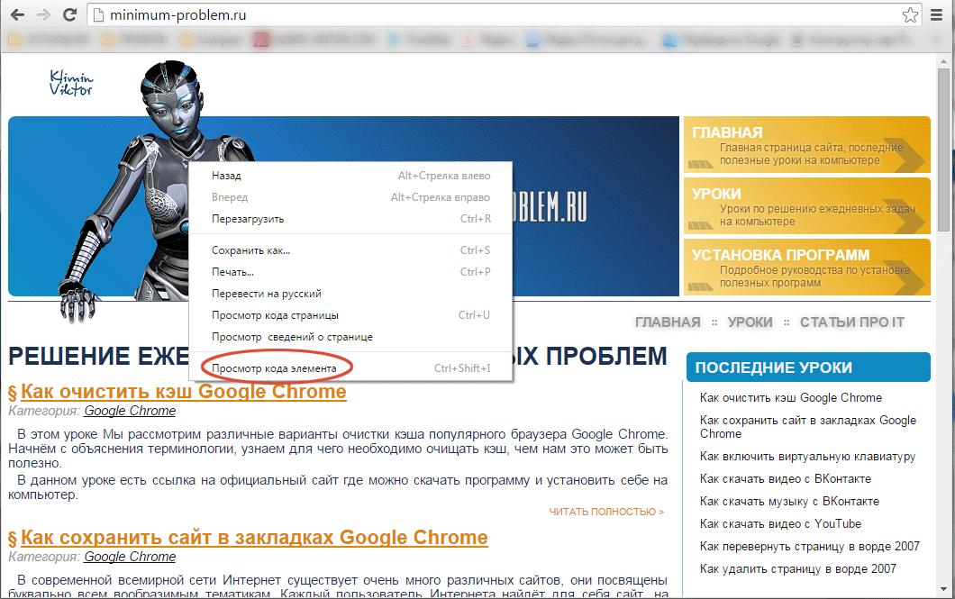 Элемент «Просмотр кода элемента» в Google Chrome