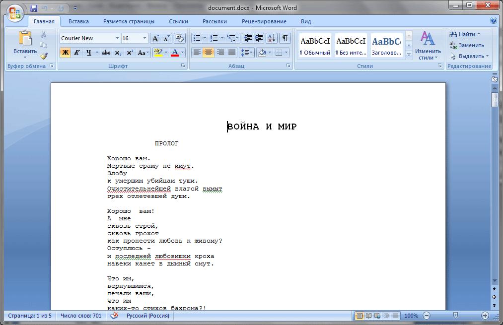 Содержимое документа