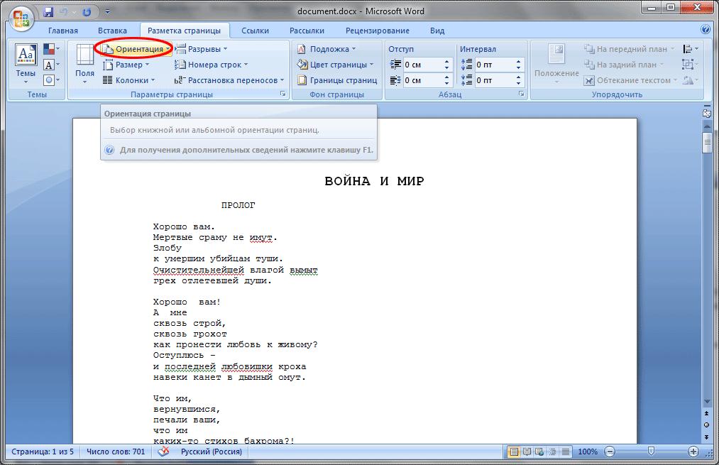 Как сделать книжную страницу в ворде 2007 в 156