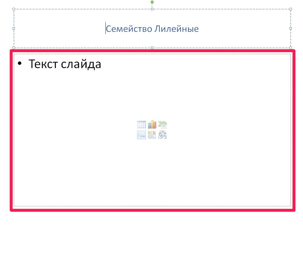 инструкция к powerpoint как изменить текст в слайде