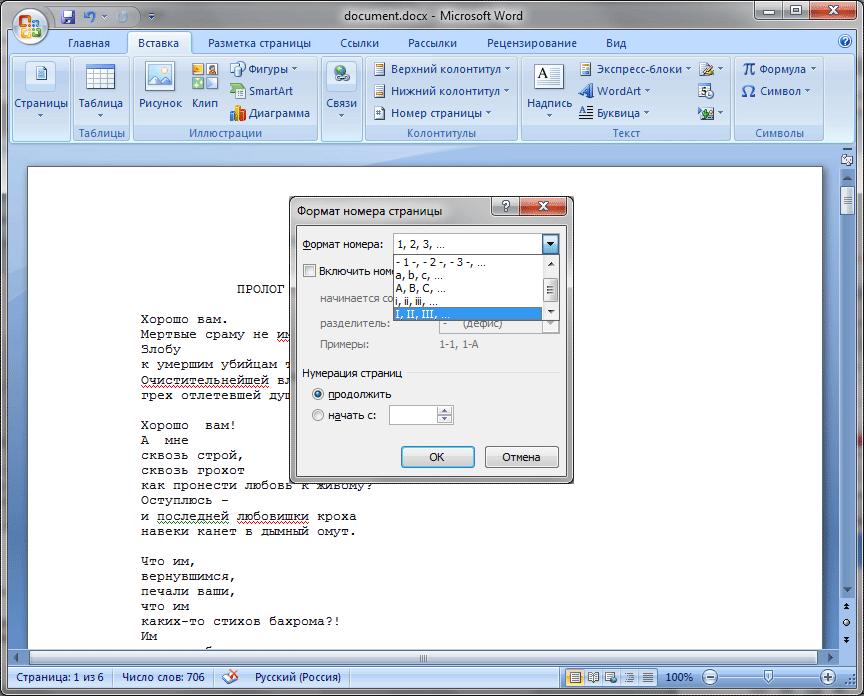 Как расставить нумерацию страниц в ворде